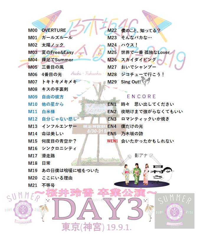玲香 ライブ 桜井 卒業 乃木坂46 真夏の全国ツアー2019