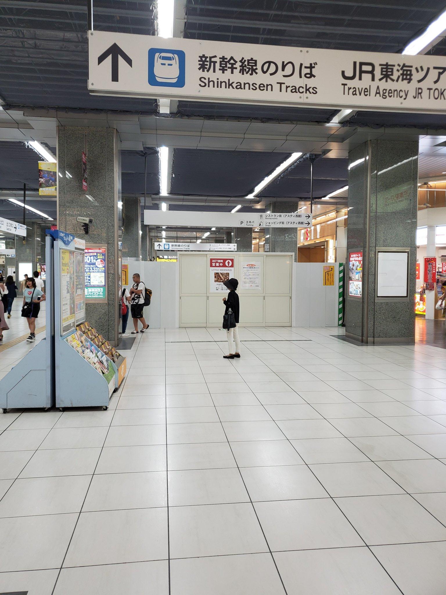 恐い!ヤバイ!静岡駅で千円を奪うオバサンが続出中!!