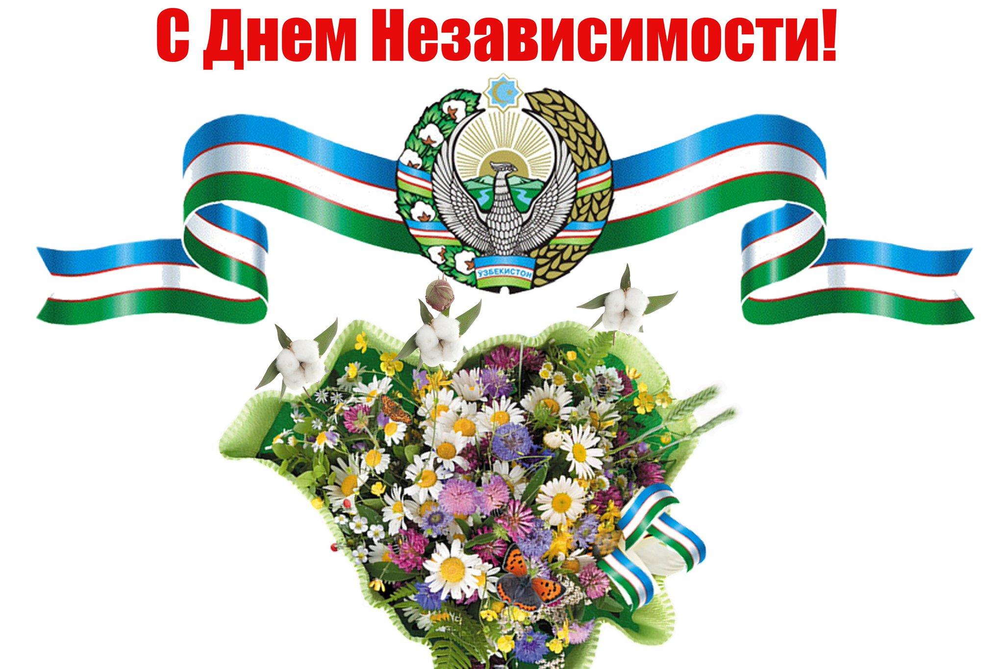 Днем, открытки поздравление день независимости узбекистана