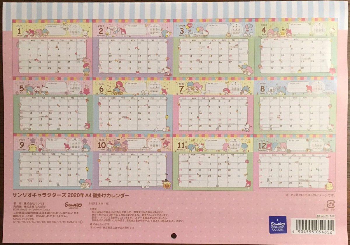 test ツイッターメディア - 108円でサンリオ オールスターズの 壁掛けカレンダーが買えるなんて コスパ最高ですね!  #サンリオ #ハローキティ #キティちゃん #マイメロディ #ポチャッコ #タキシードサム #ポムポムプリン #シナモンロール #キャンドゥ #カレンダー #100均 #100円ショップ #マロンクリーム https://t.co/Lq7T5ekary
