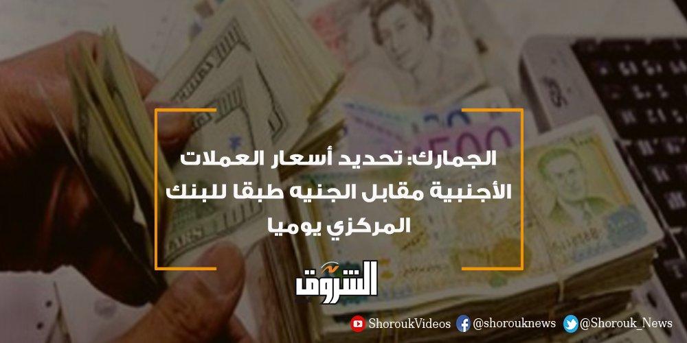 جريدة الشروق الشروق الجمارك تحديد أسعار العملات