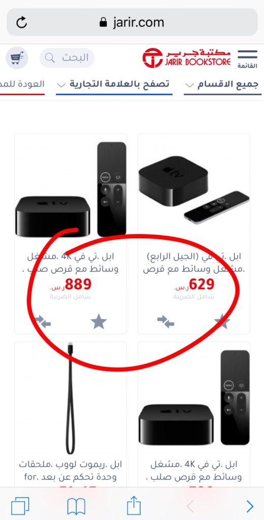 """عبدالعزيز الحمادي в Twitter: """"فيه جهاز اسمه Apple TV، ينباع في جرير واكسترا  وغيره، تربطه بالتلفزيون أو البروجكتر فيصير تقدر تشبك الايفون أو الآيباد  بها. وتقدر كذلك عن طريق كيابل خاصة بالربط"""