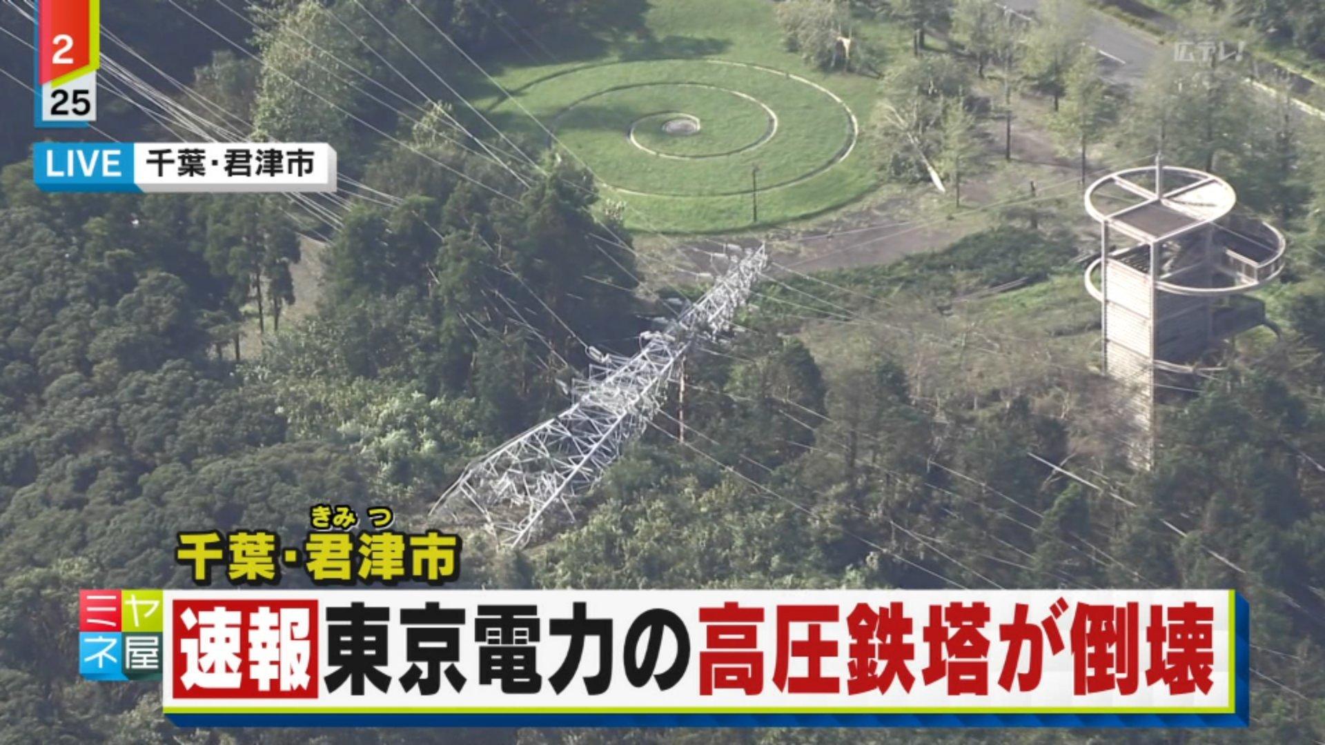 画像,千葉県君津市で東京電力の50メートル高圧鉄塔2本が倒壊 https://t.co/rbuT7z0y83。