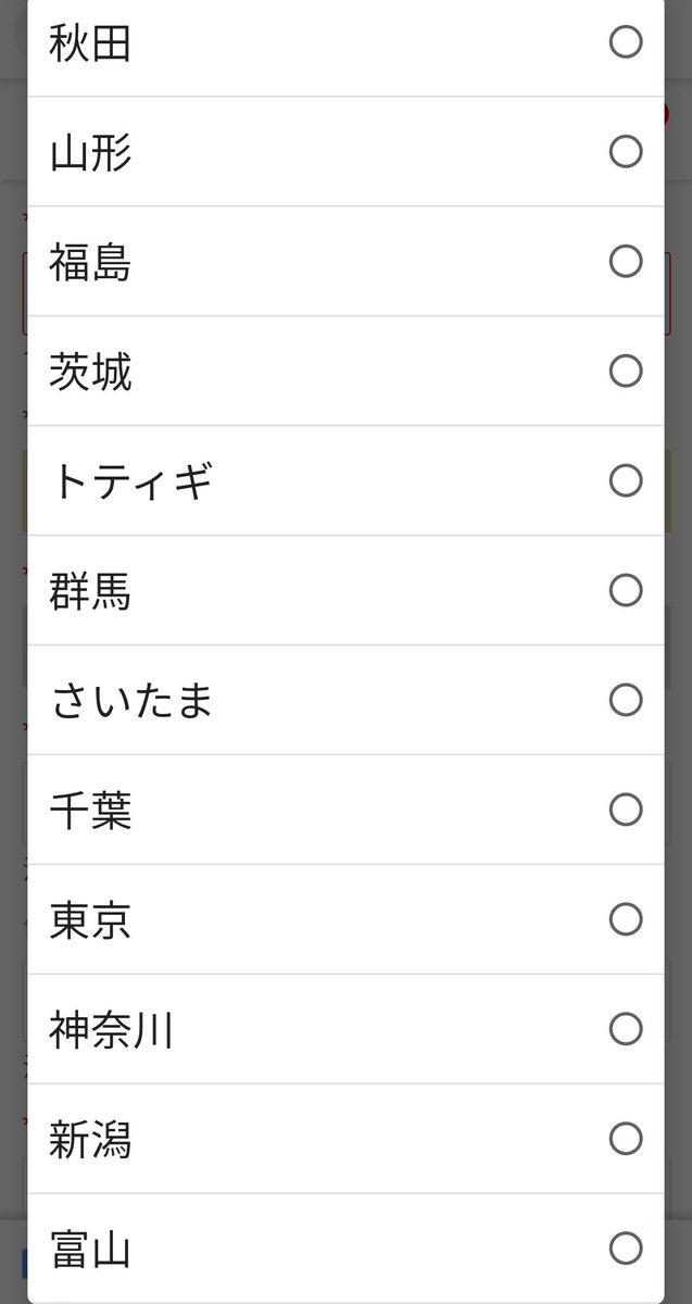 外国人が栃木を書いた結果ネイティブな表記が新しい栃木!