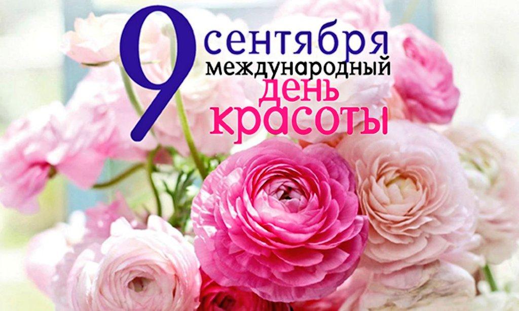Смешные картинки, международный день красоты картинки 9 сентября
