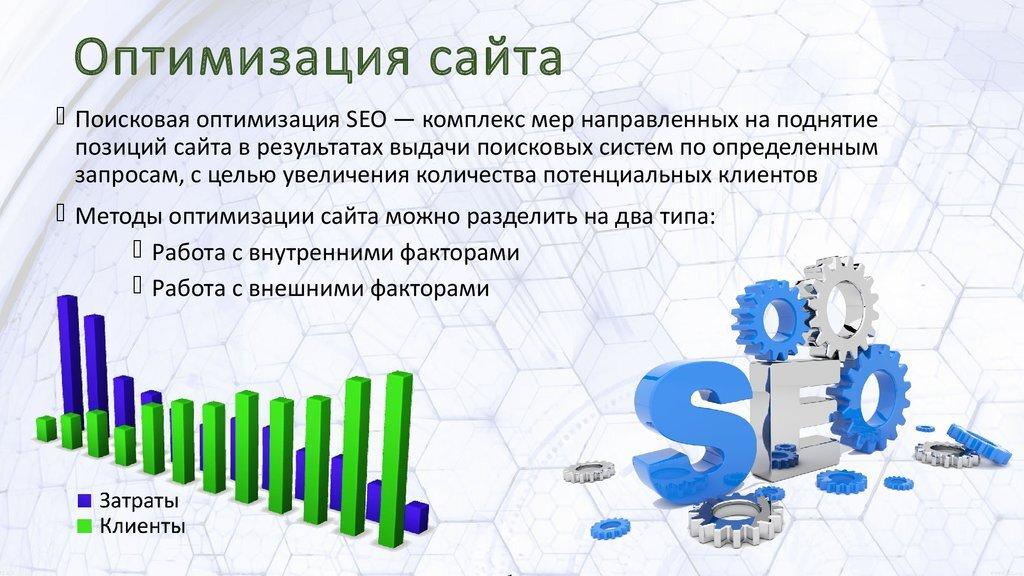 Ссылочное продвижение сайта это компания интерпекарь официальный сайт