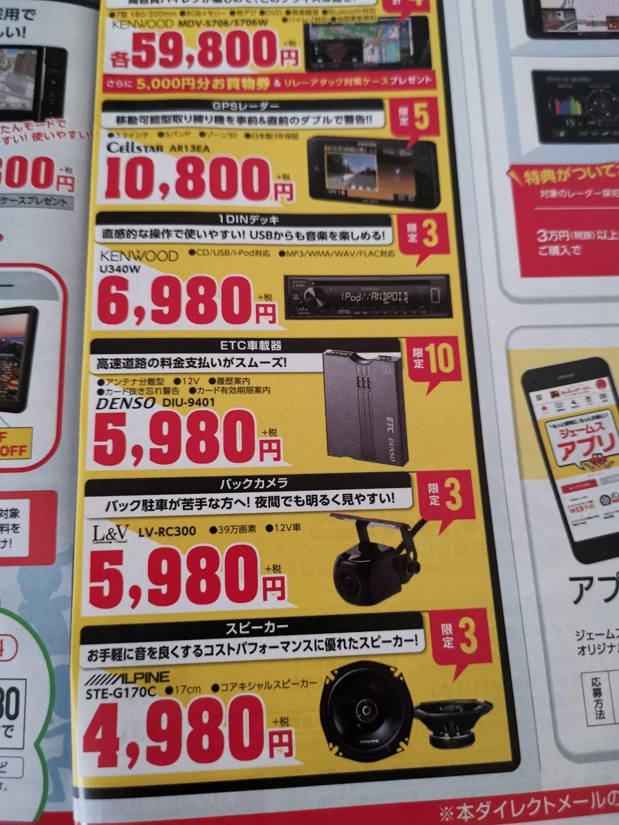 料金 etc セットアップ ETC車載器セットアップ料金は3000円? -クレジットカード比較申込(ETC編)-