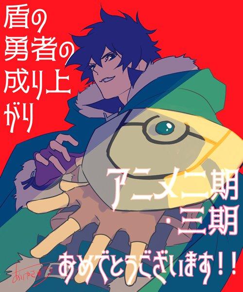 盾 の 勇者 の 成り上がり アニメ 2 期