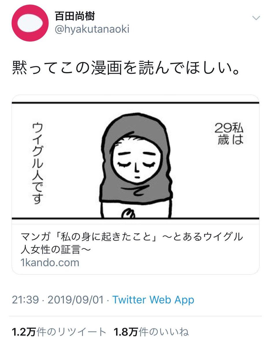 司 twitter 念 上