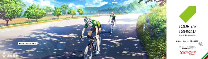 yuzuru yowamushi pedal tour de tohoku 2019