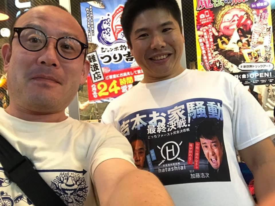 加藤 浩次 t シャツ