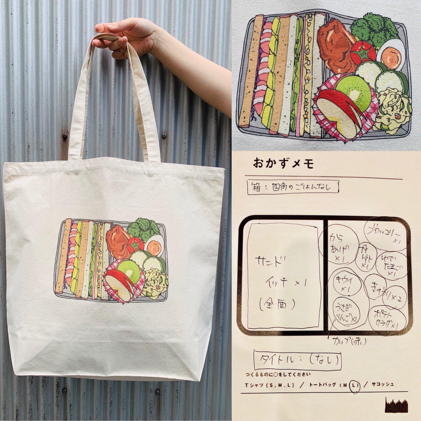 「好きなお弁当のおかず」を詰め込んだトートバッグが可愛すぎる!!!