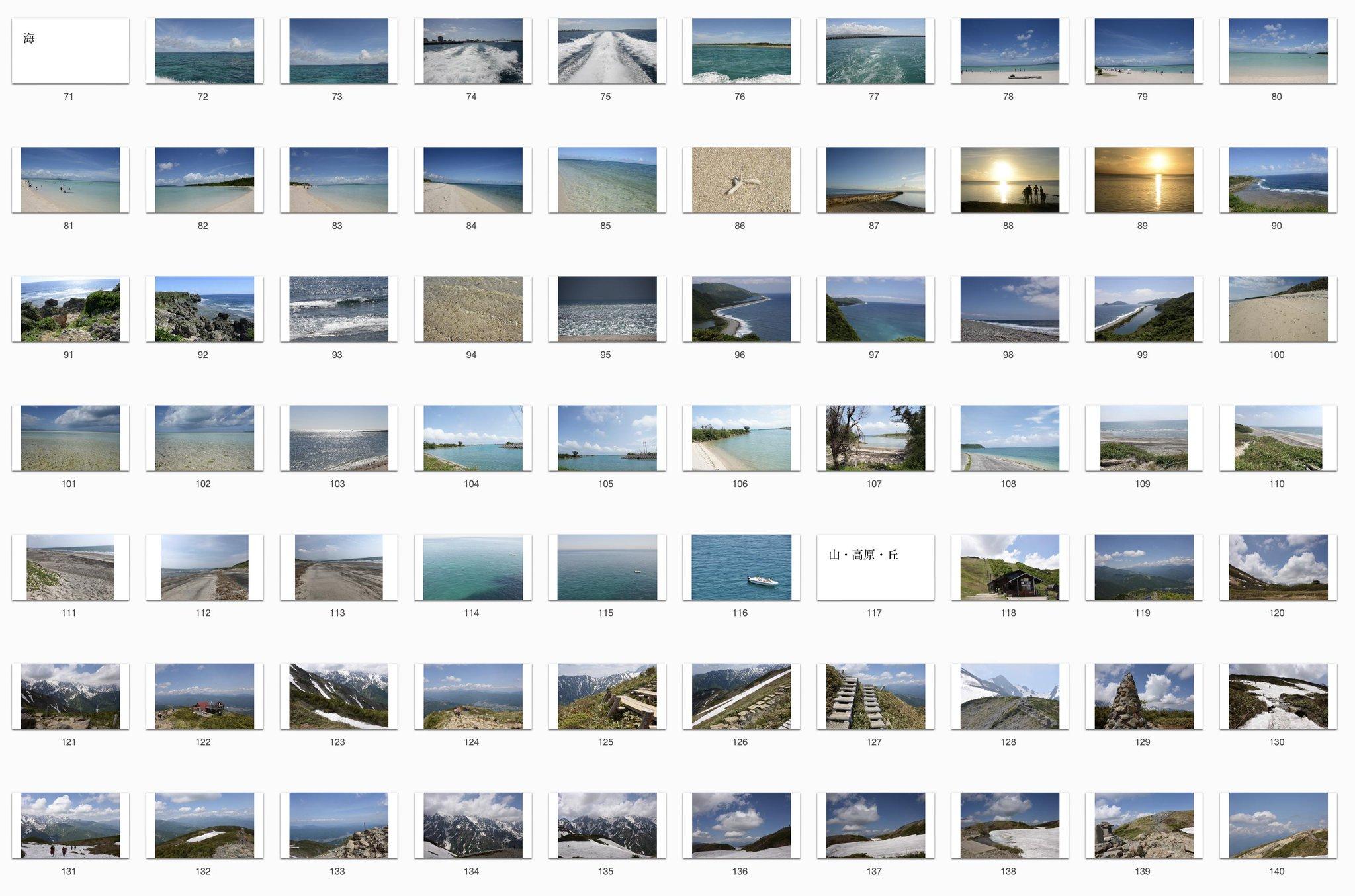 自然写真を収めた電子書籍の背景資料集。トレースや背景加工もOKだそうです。無料キャンペーンうれしいですね。