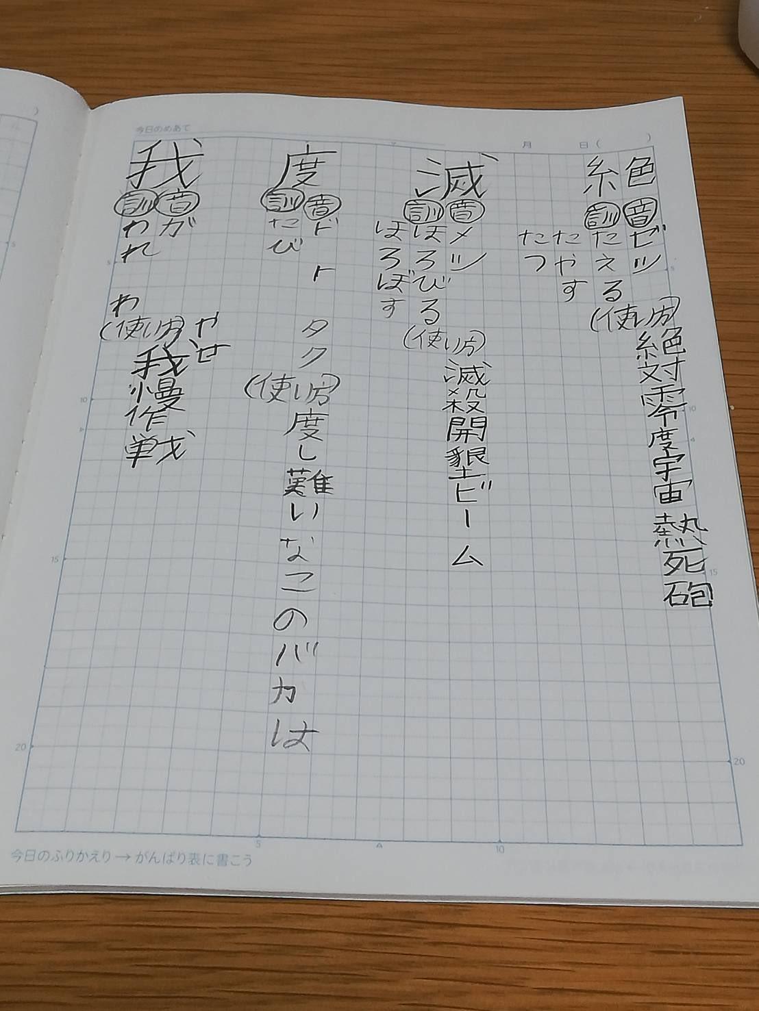 痛ッ…wwww10歳児が作った漢字練習帳が痛ノートすぎるwww