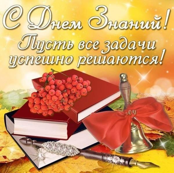 Поздравление с 1 сентября картинки учителю, сделать бумаги
