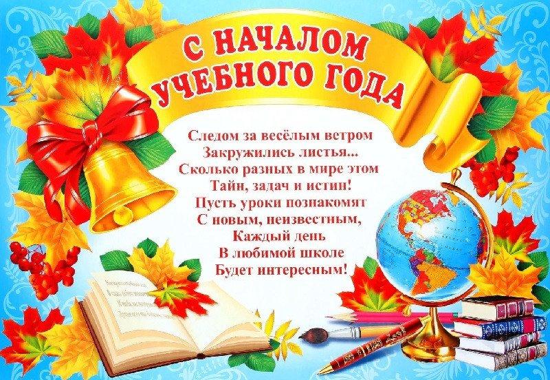 Поздравления с новым учебным годом воспитателям