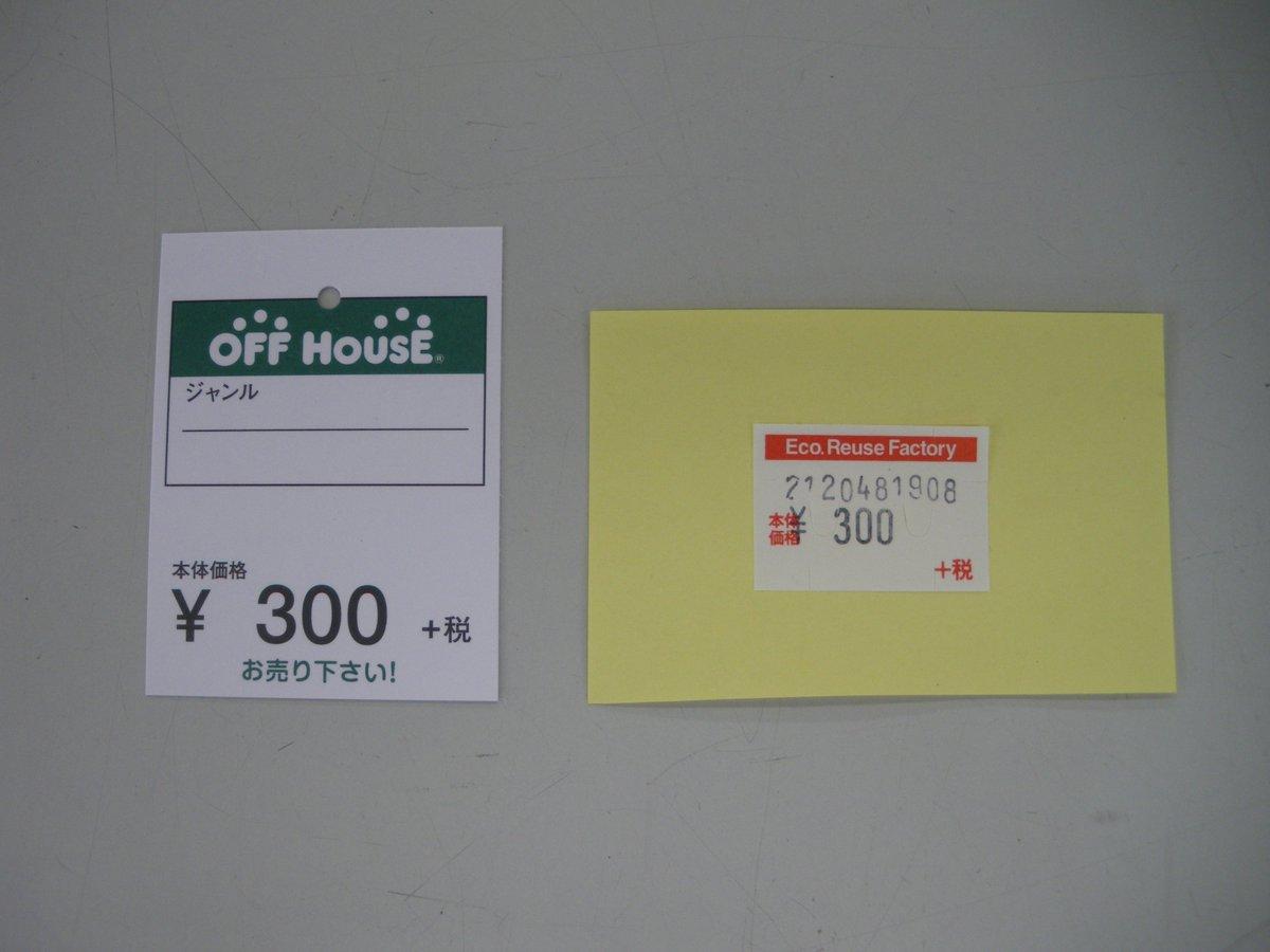 オフハウス盛岡上堂店の画像