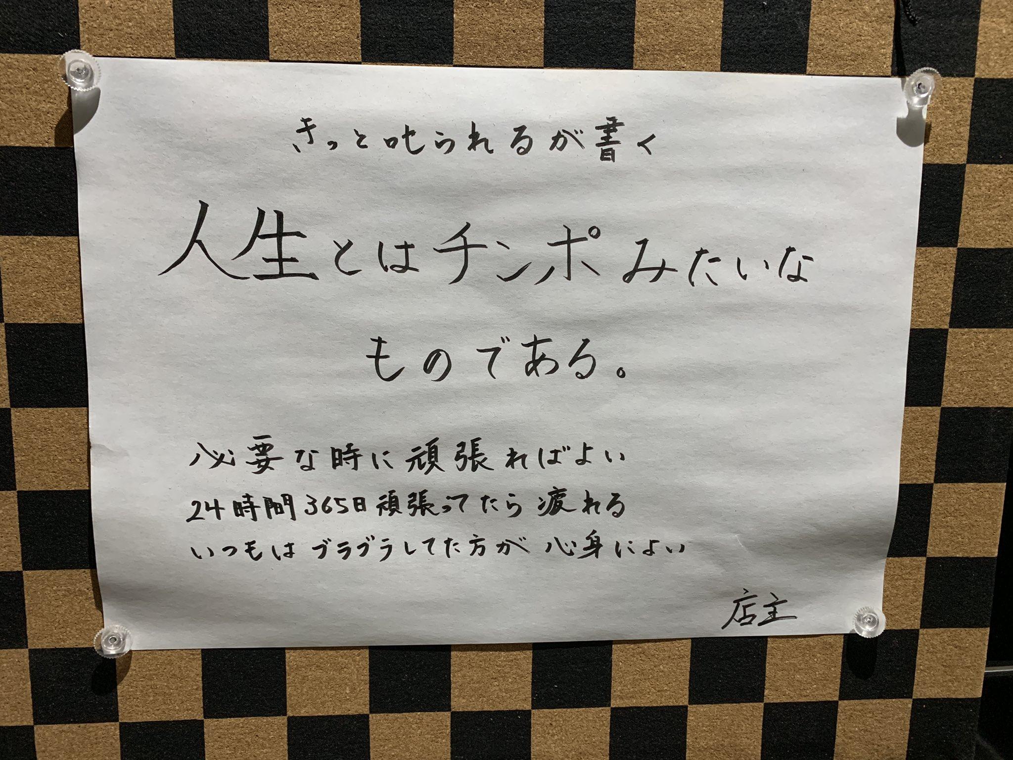 旅行先にあったラーメン屋のトイレに貼ってあった格言。なかなかパンチ効いてるけどごもっともですね。