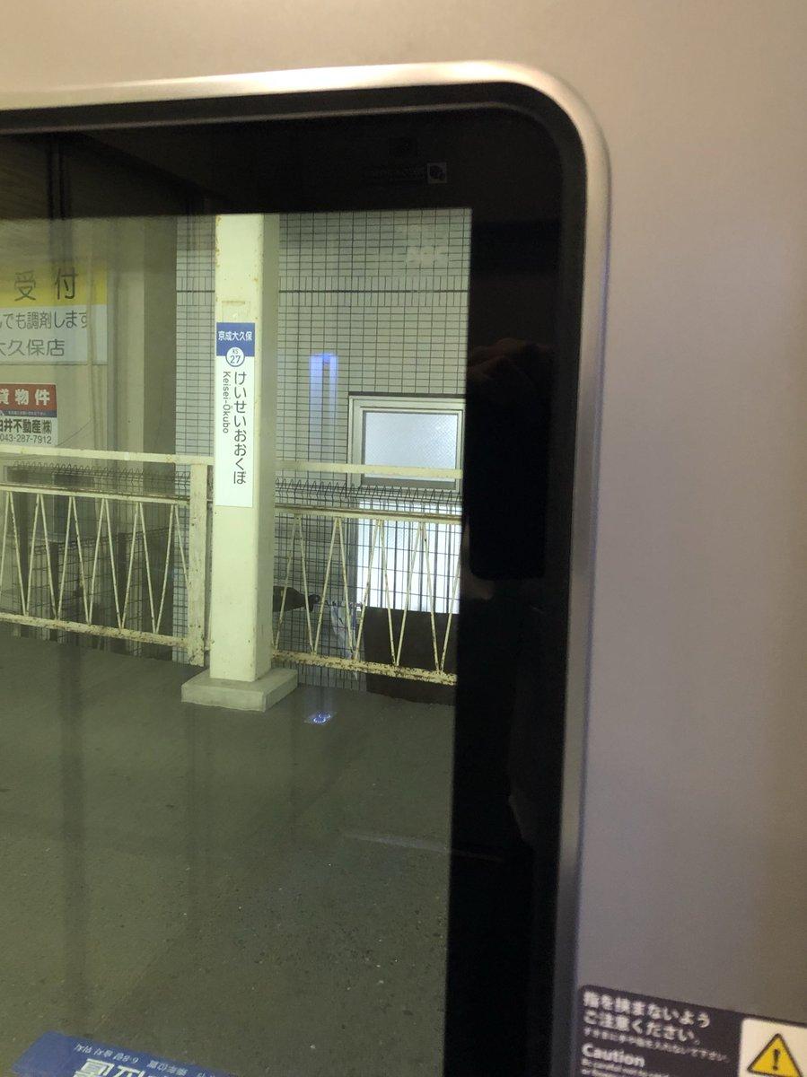 【人身事故】京成本線 実籾駅で人身事故「バキバキって音した ...