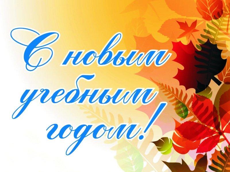 Поздравления с 1 сентября студентам в картинках