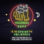 Image for the Tweet beginning: [Announcement] Hello, World! Greetings from Team #YGGDRASH.  The
