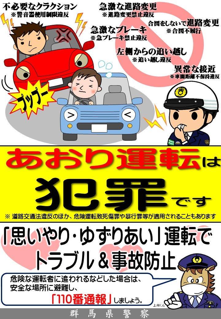 通報 煽り運転 警察