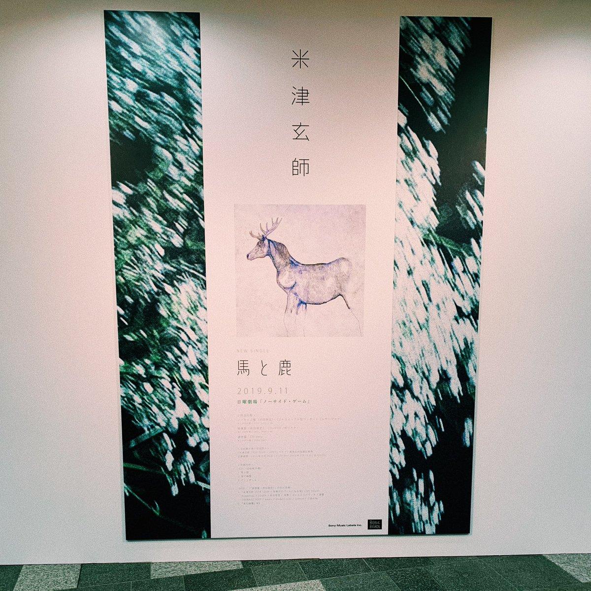 米津 玄 師 馬 と 鹿 mv