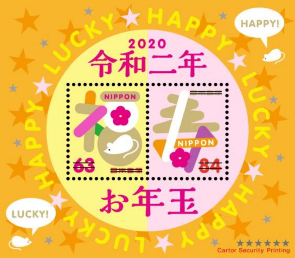 切手シート 2020 お年玉