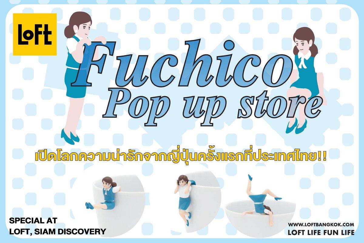 เปิดโลกความน่ารักจากญี่ปุ่นครั้งแรกที่ประเทศไทย  ที่เดียวที่ Loft !!  กับ Fuchico Pop up store @Siam Discovery พร้อมไฮไลท์พิเศษ #Fuchico #FuchicoPopupStore #Figure #Blindbox #Chic #ImportfromJapan #AtLoft #FirstTimeinThailand #OnlyatLoft #Loft #LoftBangkokpic.twitter.com/vvUOkjNdjD