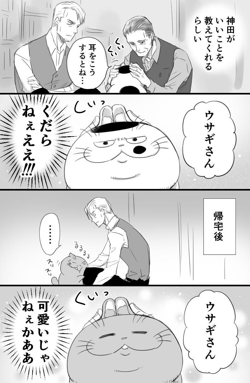 【おじさまと猫】 おじさまは教えたい