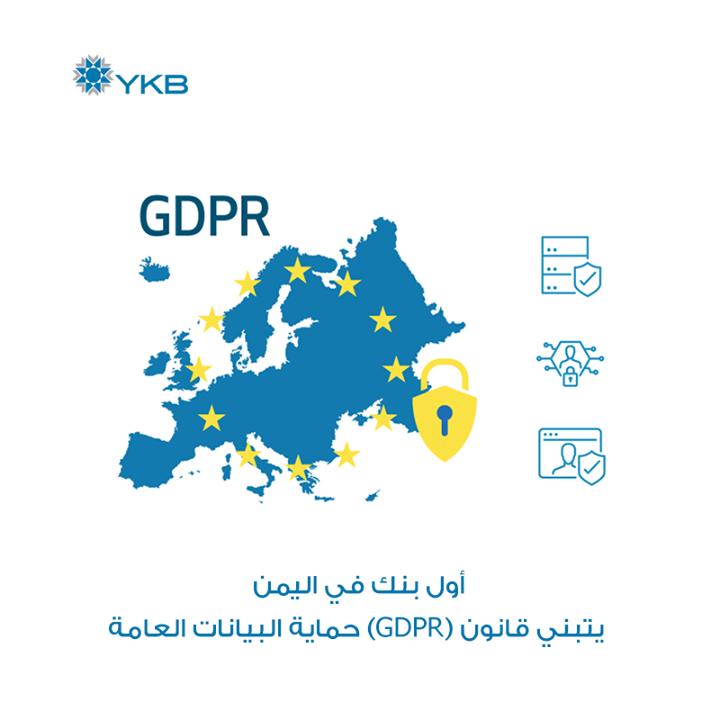 نفتخر بكوننا البنك الأول في اليمن الذي يتبنى قانون GDPR حماية البيانات العامة.بنك اليمن والكويت يلهم المستقبل#GDPR