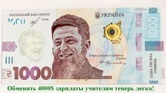Снижения учетной ставки недостаточно для выполнения обещаний Зеленского, – НБУ - Цензор.НЕТ 3453
