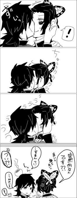 安井 真守@漫画だけが人生でござるさん のツイート「しのぶ」の