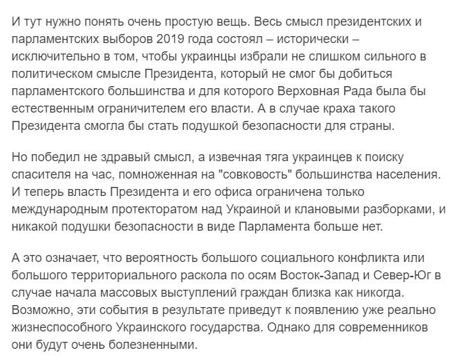 За 5 років економіка України має зрости щонайменше на 40%, - Гончарук - Цензор.НЕТ 2730