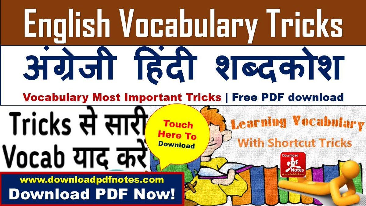 pdf*] English Vocabulary Most Important Tricks PDF in hindi