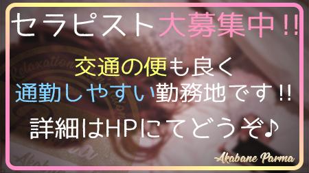 赤羽メンズエステ【パルマ】は都心よりも身バレの心配はありませんのでセラピストさんは働きやすいと思います新宿から埼京線でわずか12分です#高収入 #求人 #副業 #アルバイト↓詳細は公式HPで