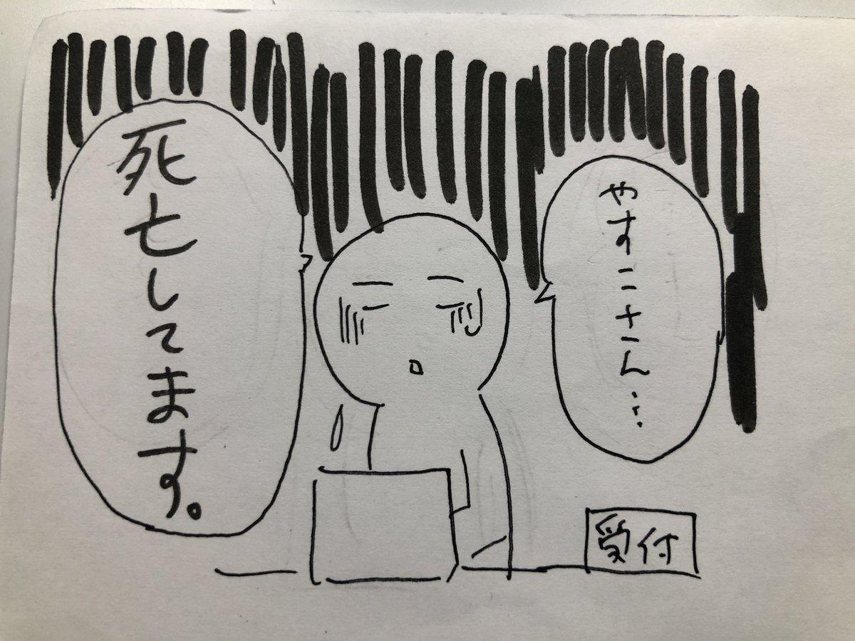 バツ 華 沖田