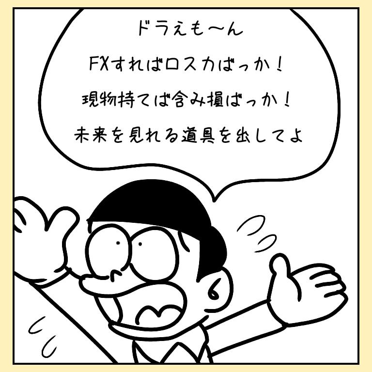 ドラえもんのび太の仮想通貨~未来~