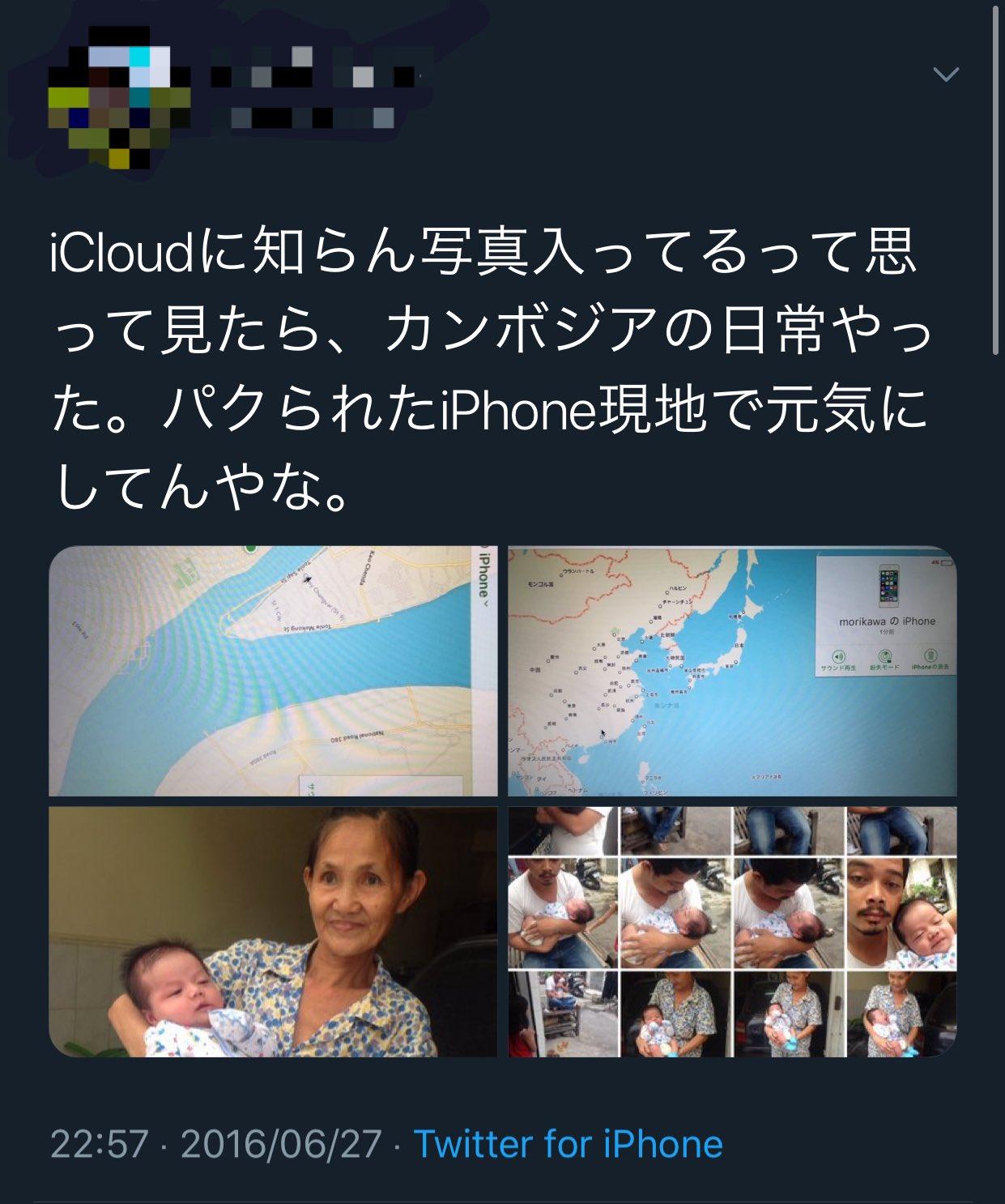 カンボジアで元気に活動するパクられたiPhone
