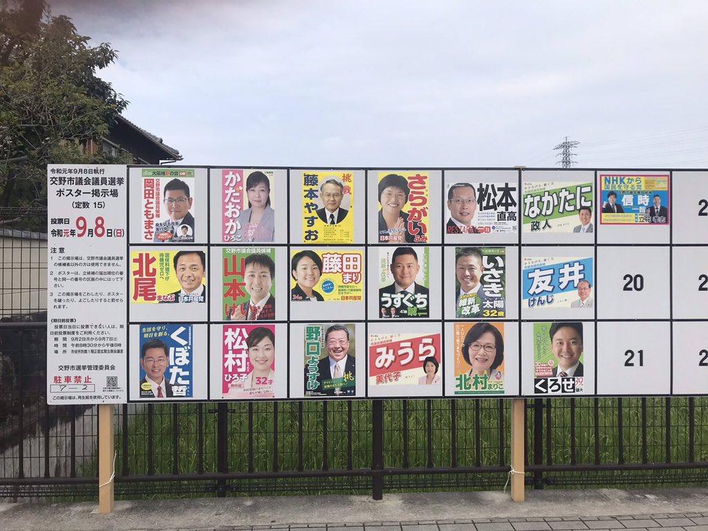 交野 市議会 議員 選挙