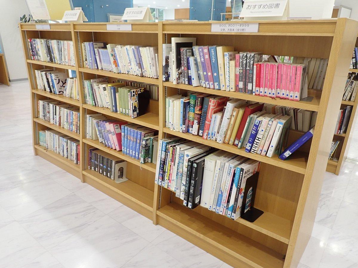 図書館 倉敷 中央