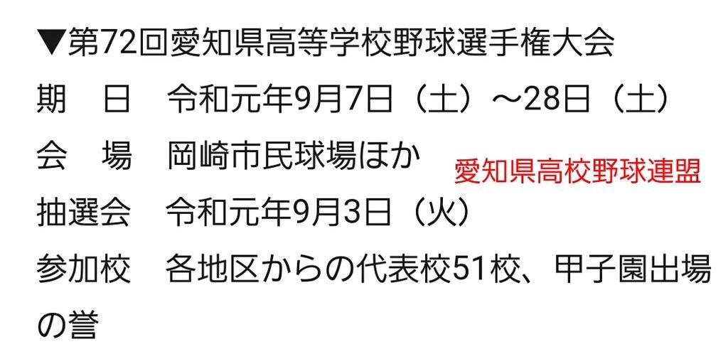 野球 高校 愛知 大会 県 2019 秋季