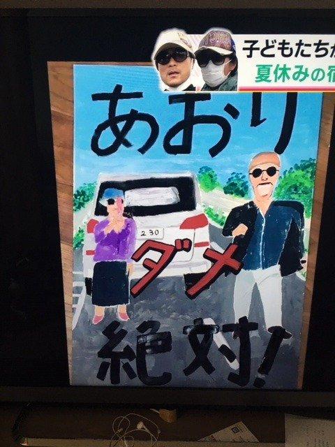 あおり運転ポスター hashtag on Twitter
