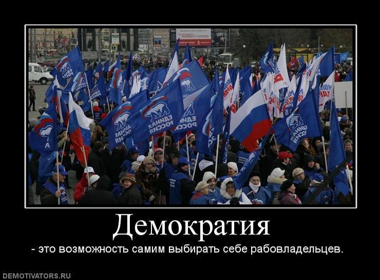 демократия в россии демотиватор