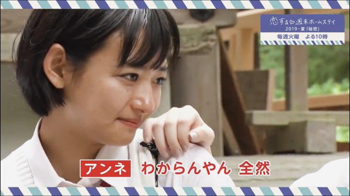 アンネ 恋 ステ