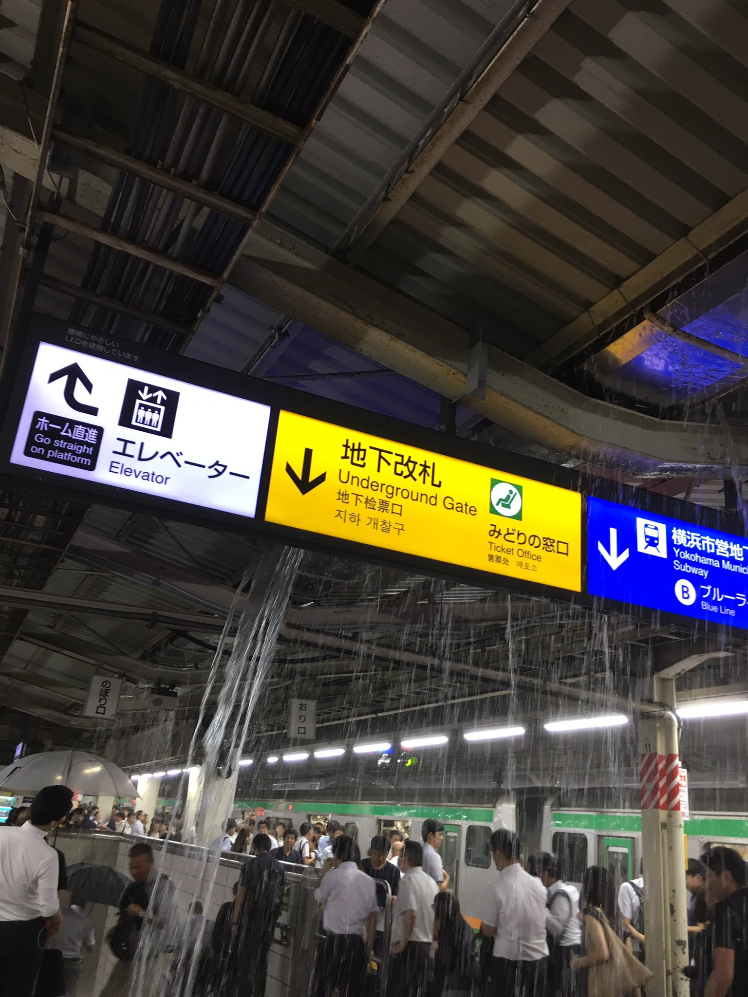 戸塚駅のホームが雨漏りで騒然としている現場の画像