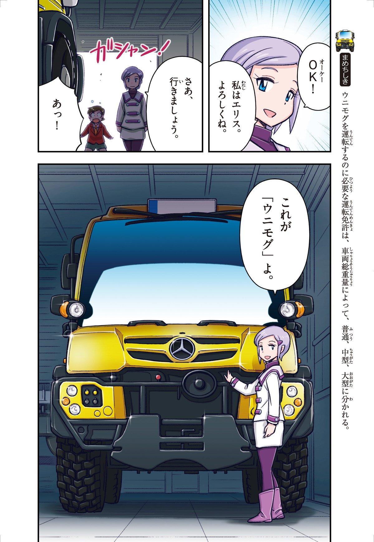 車を買う時の参考にもなる!?無料で読めるマンガがすごい!!!