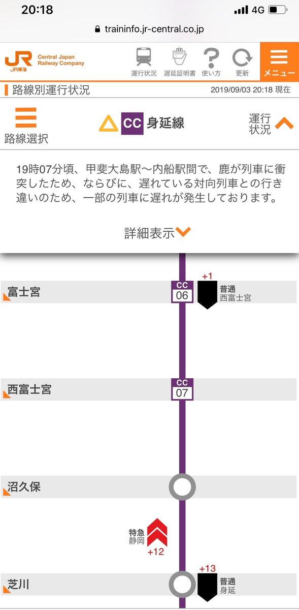 Jr 東海 遅延 路線別運行状況 - JR東海