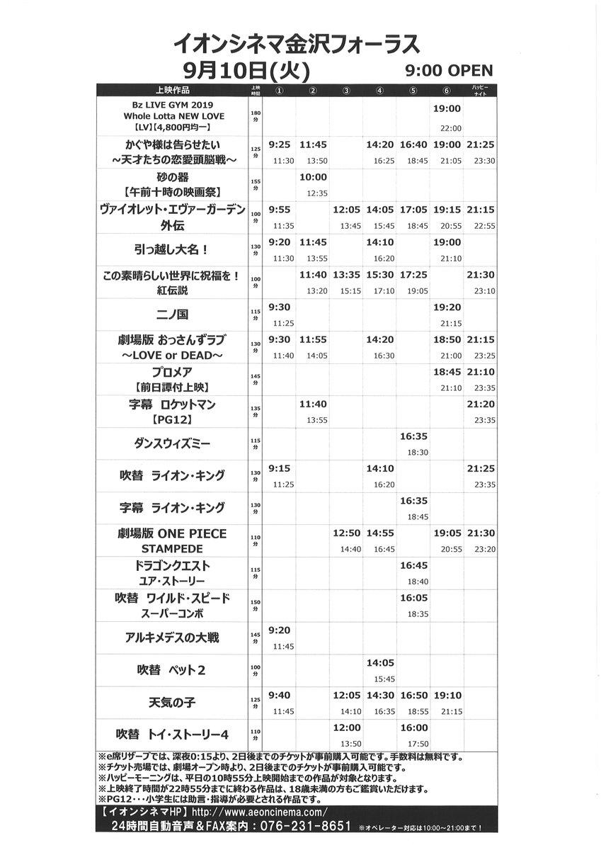金沢 イオン フォーラス シネマ