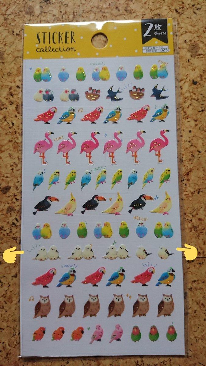 test ツイッターメディア - ダイソーに、シマエナガのシールがあったので購入! 他の100円ショップでは、シマエナガのグッズを置いてあるんですが、ダイソーで見たのは初めて。  他の種類の鳥に混ざって、シマエナガが! 分かりにくいかもしれませんが、シールの一部が金色です✨  #シマエナガ  #ダイソー https://t.co/1XNWH1Bz7r